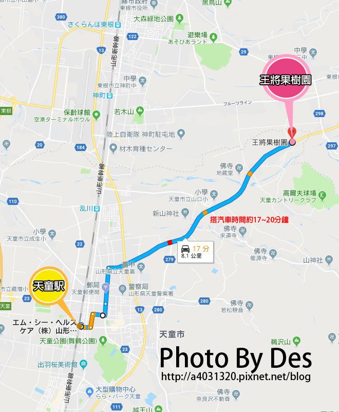 王將果樹園.jpg