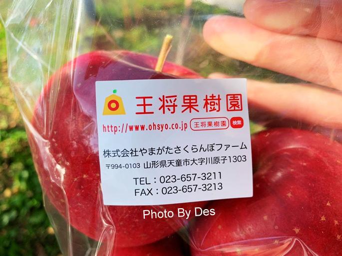 apple_18.JPG