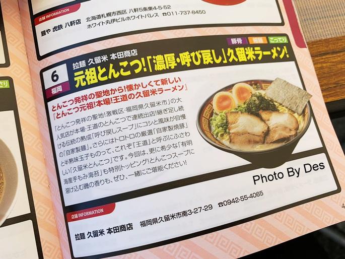 Noodle_29_1.JPG