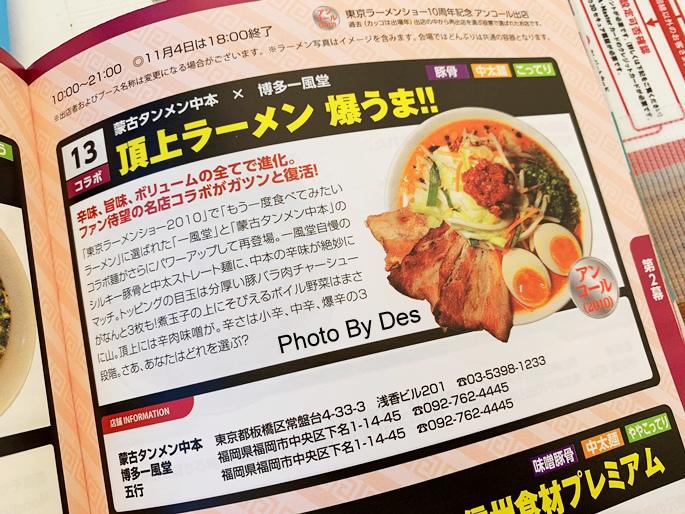 Noodle_31_1.JPG