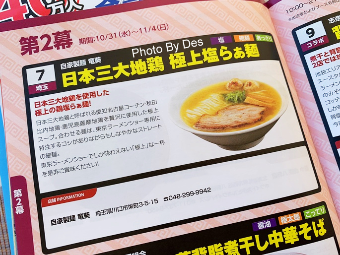 Noodle_34_1.JPG