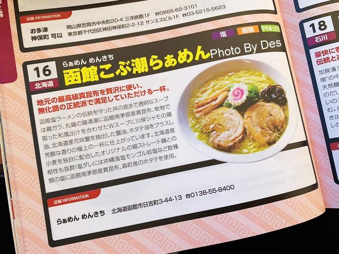 Noodle_46.JPG