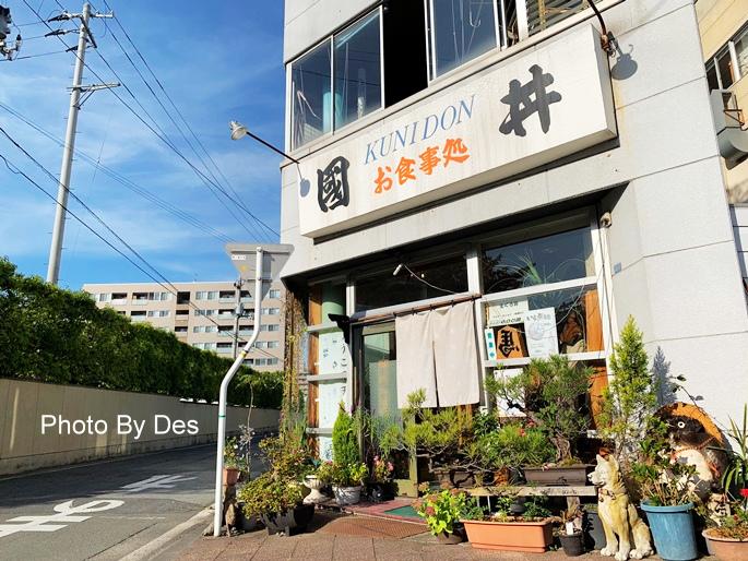 Kunidon_03.JPG