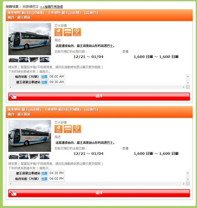 仙台巴士0004.jpg