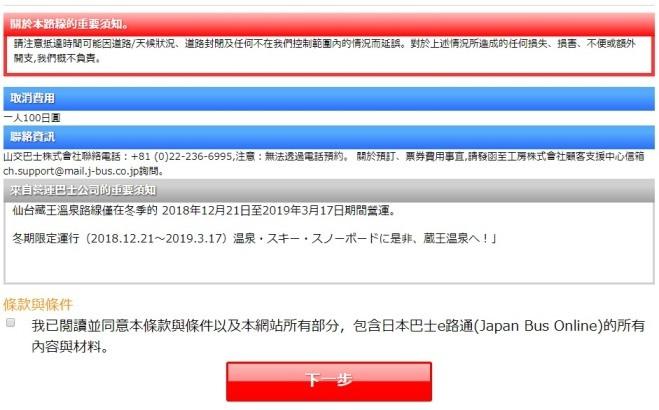 仙台巴士0005_4.jpg