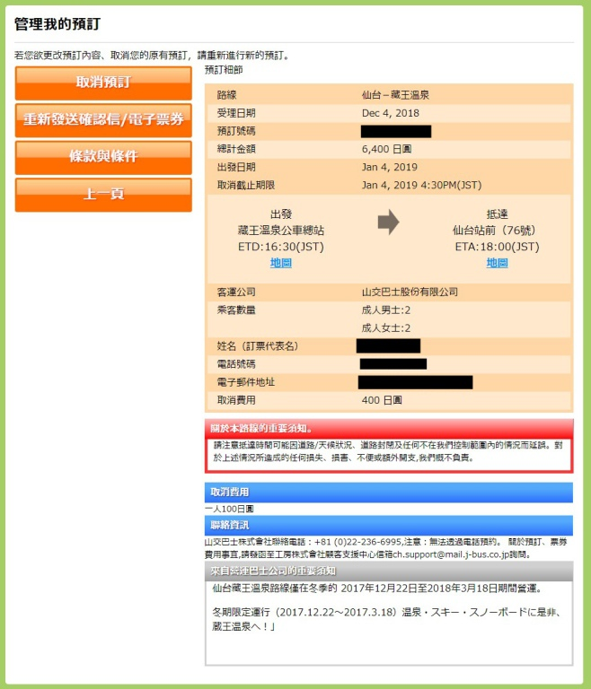 仙台巴士0009.jpg