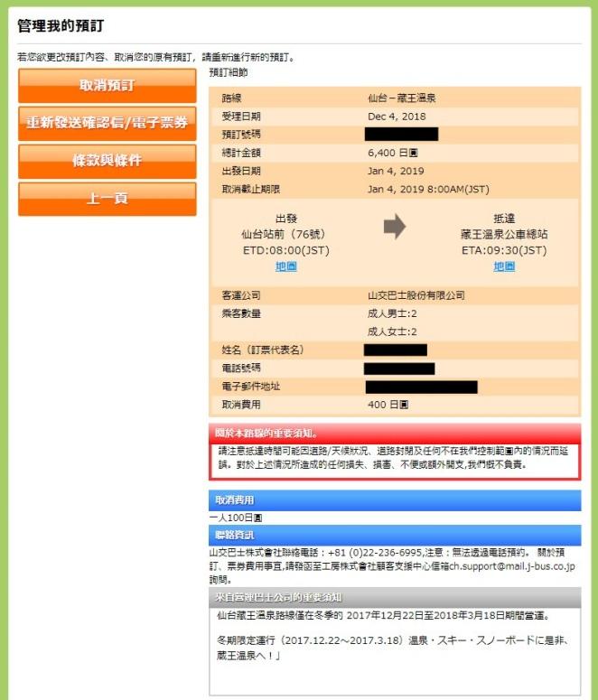 仙台巴士0010.jpg