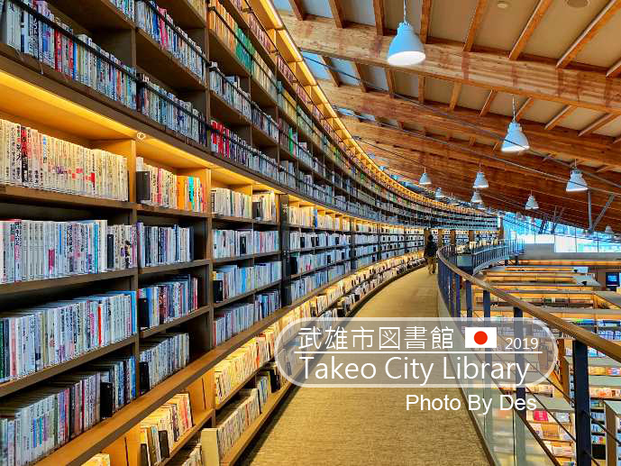 Takeo City Library.jpg