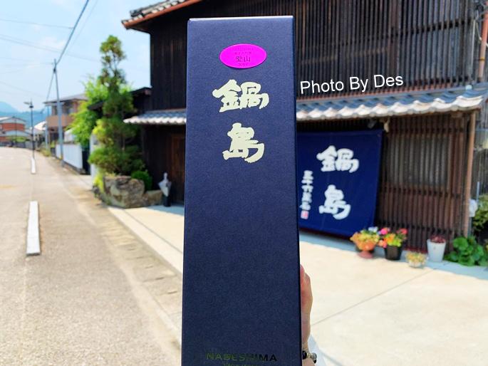 nabeshima_38.JPG