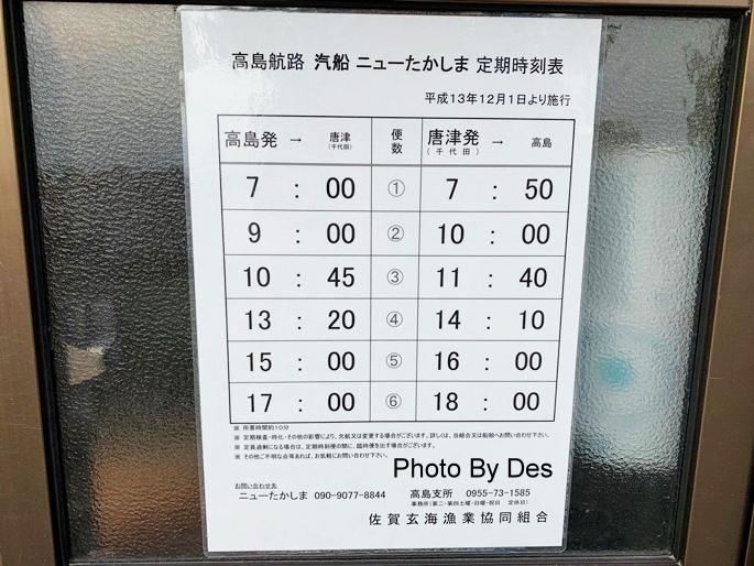 Takashima_04.JPG
