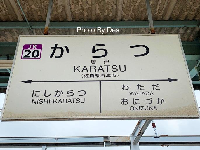 Karatsuoneday_04.JPG