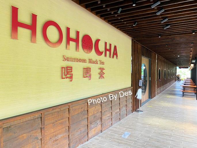 hohocha_09.JPG