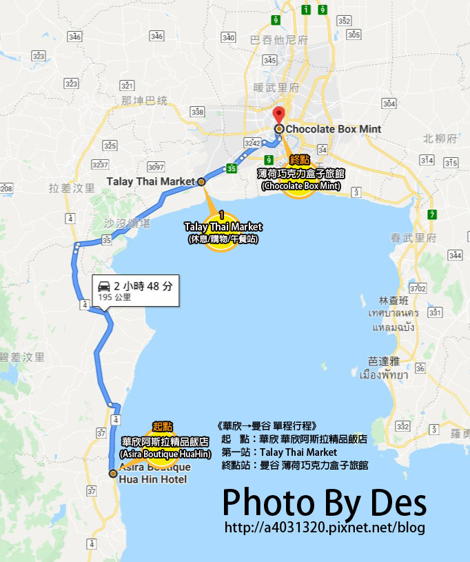 華欣曼谷.jpg