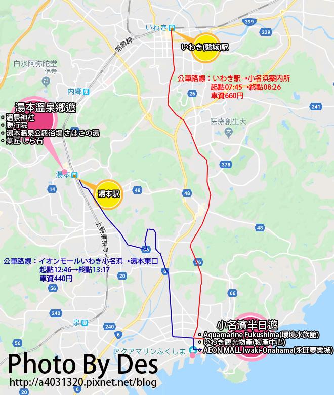 磐城一日遊.jpg