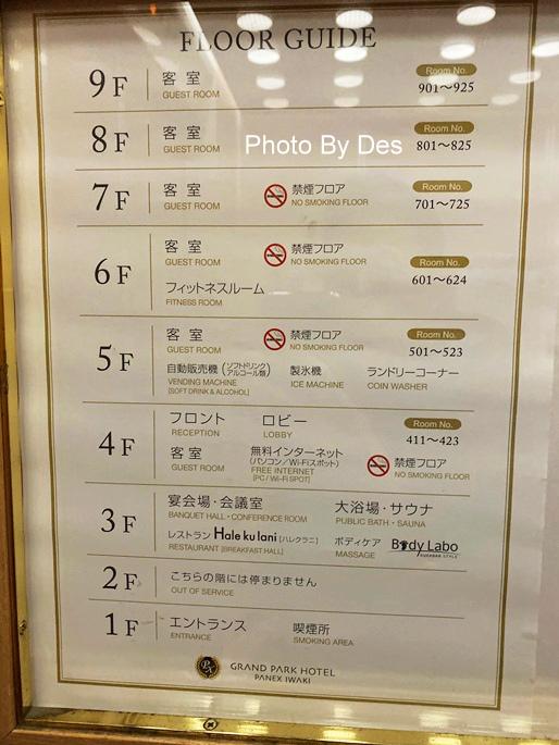 Iwaki_23.JPG