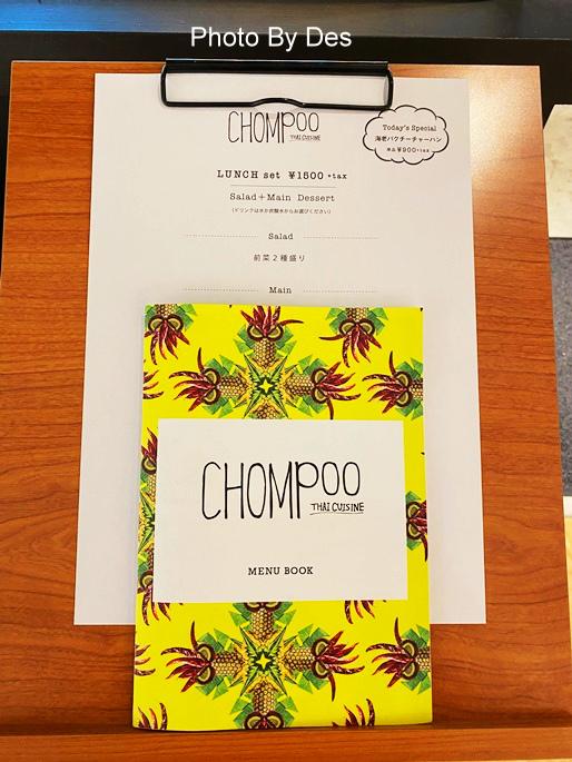 Chompoo_13.JPG