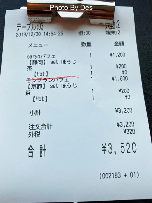 saryo_22.JPG
