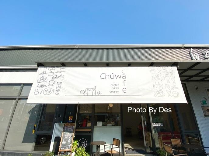 chuwa_02.JPG