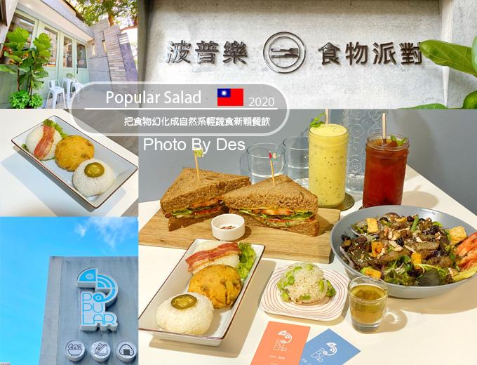 Popular Salad_00.jpg