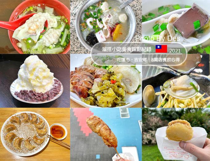 hualienfood2_00.jpg