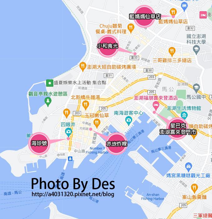 澎湖小吃2.jpg