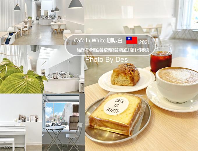Cafe In White_00.jpg