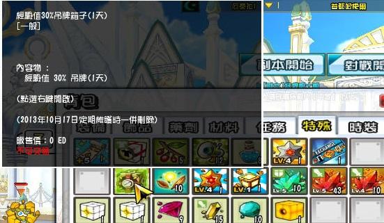 SC_ 2013-12-15 14-32-34-830.jpg
