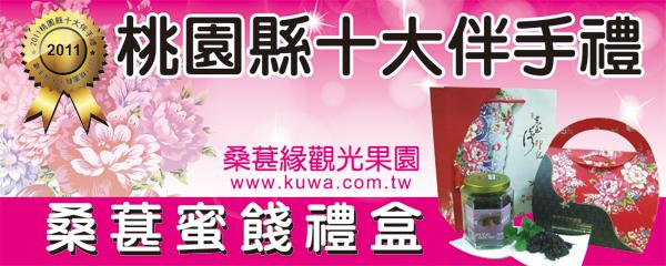 桑葚緣蜜餞禮盒榮獲2011桃園縣十大伴手禮