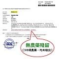 桑葉花茶SGS檢驗報告.jpg