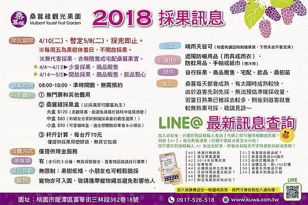 2018桑葚緣觀光果園 採果訊息