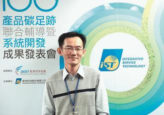 宜特(3289)產品碳足跡聯合輔導暨系統開發成果發表會).jpg