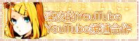 凜夜YouTube樂果.jpg