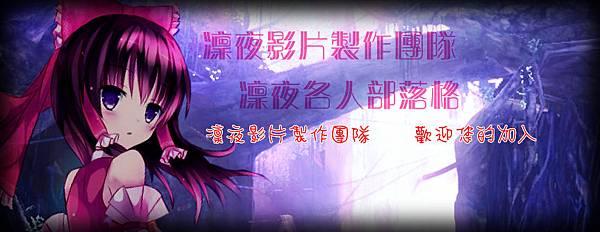 凜夜影片製作團隊.jpg