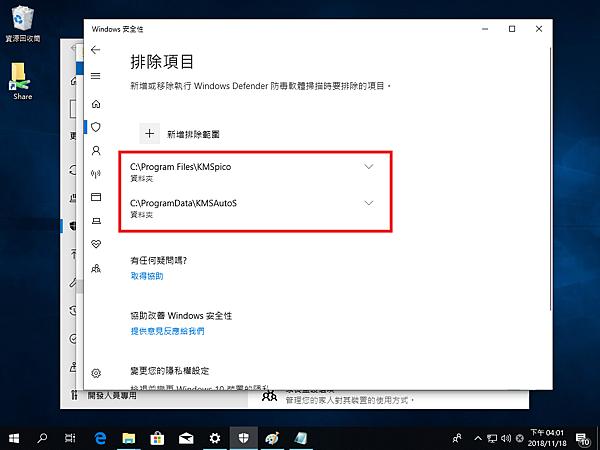 Windows 10 Windows Defender 如何關掉/排除操作教學+KMS說明@ 呂罐頭