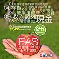 EAS.jpg