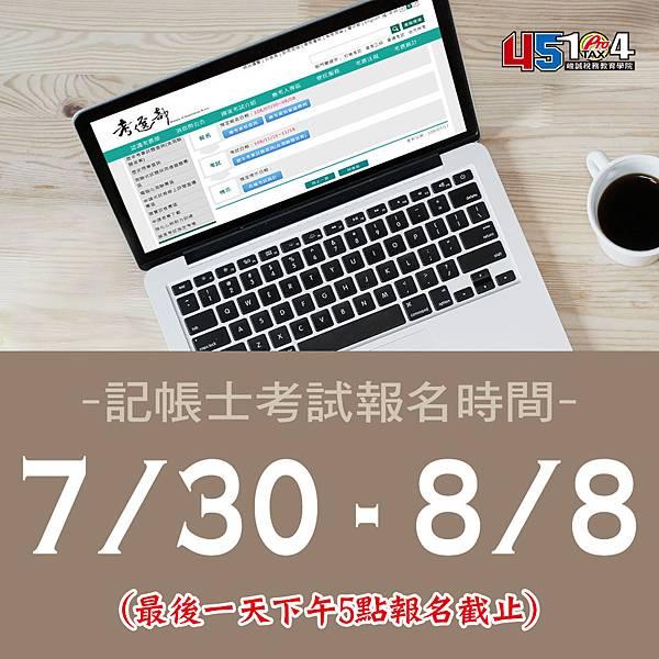 108記帳士報名.jpg