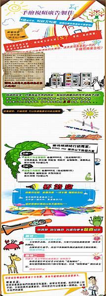 手繪視頻廣告製作服務.jpg