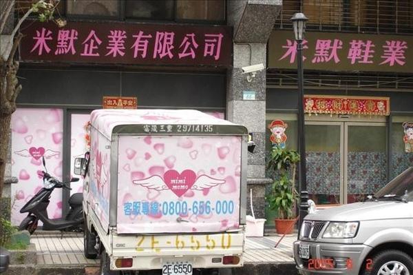 前2年轟動五分埔及台北市少女的新女鞋品牌