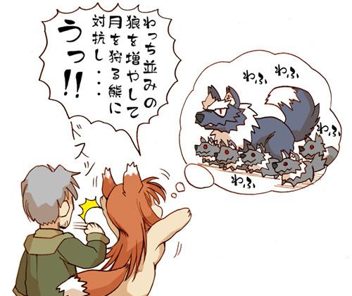 狼與辛香料 (惡搞-2).jpg