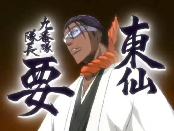BLEACH死神- 東仙要.jpg