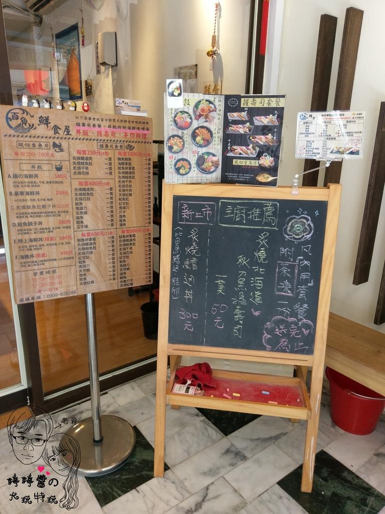 百魚鮮食屋門口菜單menu