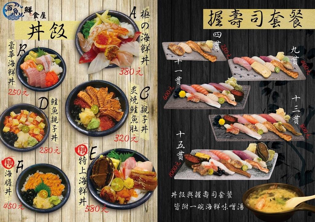 百魚鮮食屋菜單menu