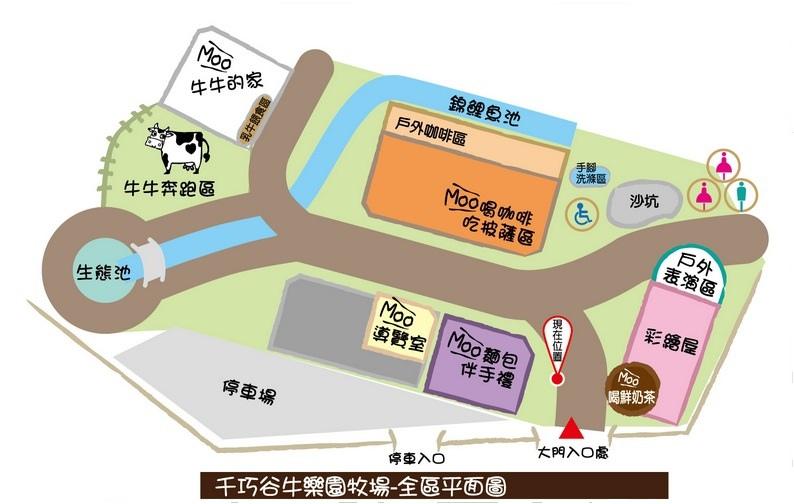 千巧谷牛樂園牧場平面圖MAP
