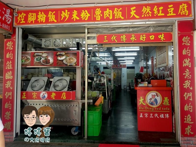 大鼎昌吉街豬血湯-小巨蛋店