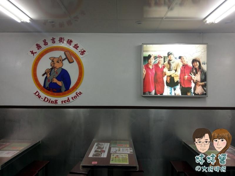 大鼎昌吉街豬血湯店內環境 明星照片