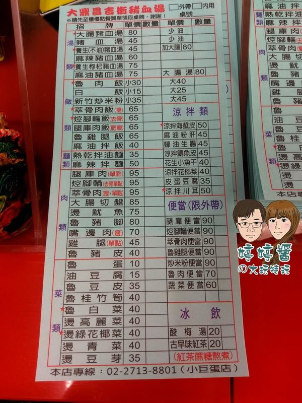 大鼎昌吉街豬血湯 菜單 menu 小巨蛋店