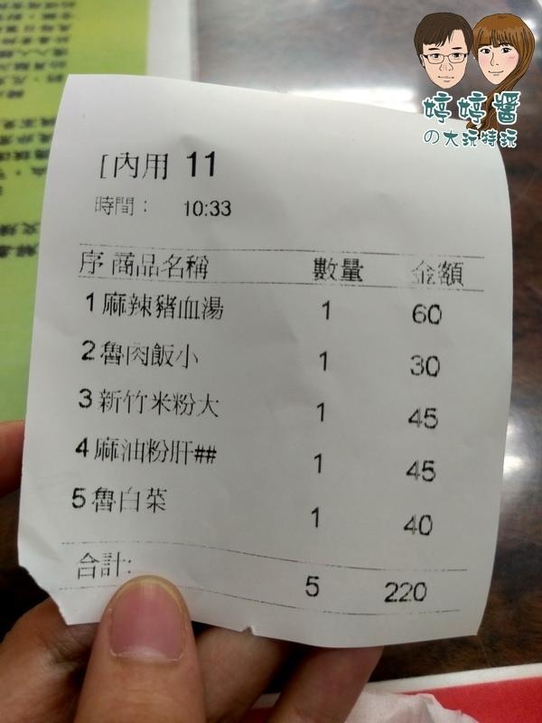 大鼎昌吉街豬血湯帳單