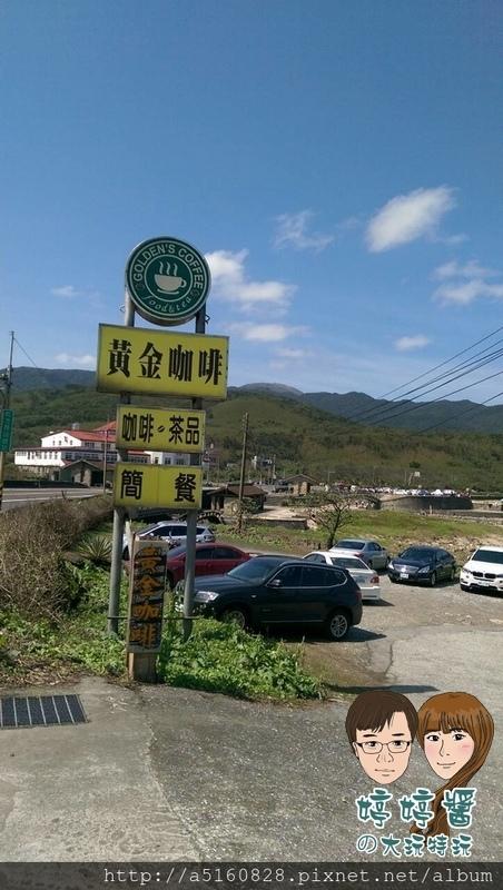 黃金咖啡海岸停車場&招牌