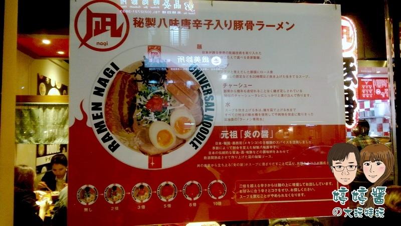 Nagi凪拉麵 止拉麵店面 秘製八味唐辛子加辣辣度示意圖