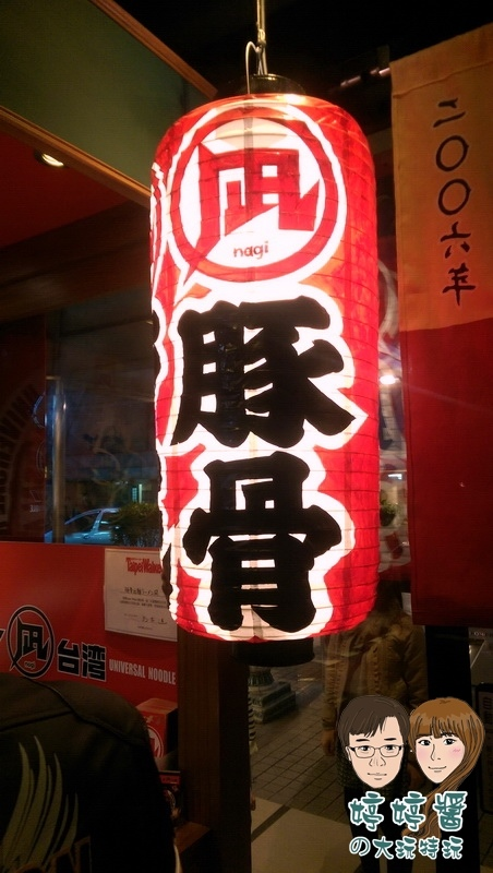 Nagi凪拉麵 止拉麵店內日式燈籠